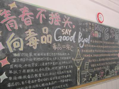 中学生毕业黑板报